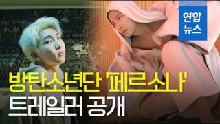 [영상] 방탄소년단 새 앨범 '페르소나' RM 트레일러 공개