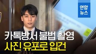 [영상] 승리도 카톡방서 불법 촬영 사진 유포로 입건…정준영 총 11건