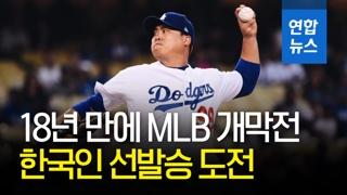 [영상] 류현진, 박찬호 이후 18년 만에 MLB 개막전 선발승 도전