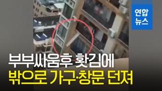 """[영상] 23층 아래로 가구·창문 던진 남성…""""부부싸움 후 화나서"""""""