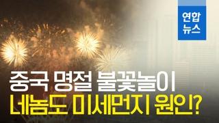 [영상] 중국 명절 직후 한국은 미세먼지 중금속 13배 상승
