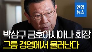 [영상] 박삼구 금호아시아나그룹 회장, 모든 그룹 직책 사퇴