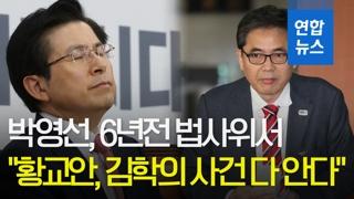 """[영상] 박지원 """"황교안, 김학의 CD 얘기에 얼굴 빨개졌다고 해"""""""