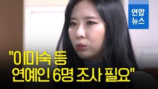 """[영상] 윤지오 """"이미숙 등 연예인 6명 조사 필요"""""""