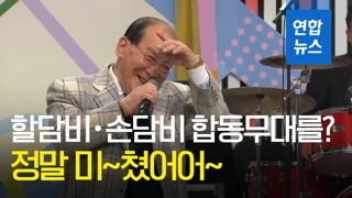 [영상] 화제의 '할담비' 손담비와 합동무대…할아버지 소원성취