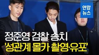 [영상] 정준영, 포승줄과 수갑 묶여 검찰 송치…'묵묵부답'