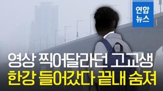 [영상] 한강 들어가는 영상 찍어달라던 고교생 끝내 숨져
