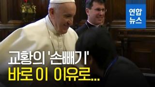 [영상] 프란치스코 교황이 '반지 입맞춤'에 손 뺀 진짜 이유는?