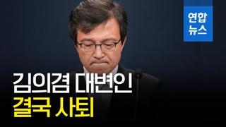 [영상] 25억 건물 매입 논란에 김의겸 대변인 결국 사퇴
