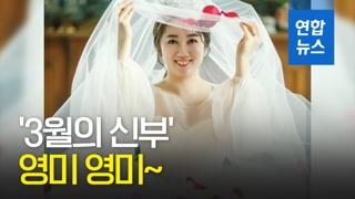 [영상] 영미 영미~ 여자컬링 '팀 킴' 김영미 결혼한다