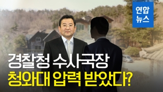 [영상] 청와대 불려갔다 온 경찰청 수사국장…김학의 내사 주저