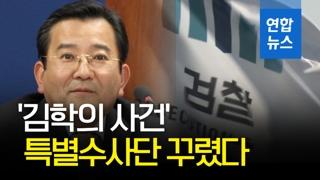 [영상] 대규모로 꾸려진 '김학의 사건 특별수사단'…철저히 수사
