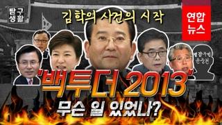 [탐구생활] '백투더 2013'…김학의 사건 전개와 의혹