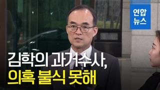 """[영상] 문무일 """"김학의 과거수사, 의혹 불식 못해…최선 다할 것"""""""