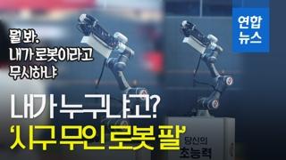 [영상] 프로야구 시구에 나선 무인 로봇팔…'스트라이크'
