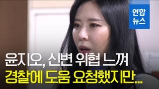 [영상] 윤지오, 靑 국민청원 올려 신변보호 문제 제기…20만명 돌파