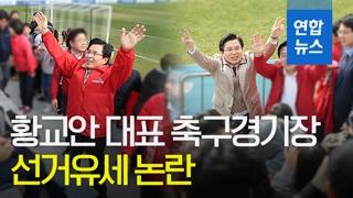 [영상] 황교안 대표, 축구경기장 선거 유세 논란