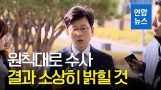 """[영상] 김학의 사건 수사단장 """"결과를 국민께 소상히 밝힐 것"""""""