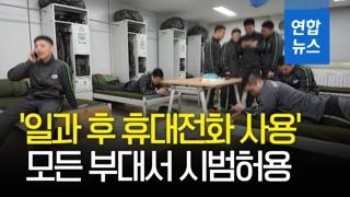 [영상]'월 3만3천원'…全 부대서 일과 후 휴대전화 사용 시범허용
