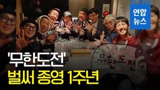 """[영상] """"꼭 돌아가겠다""""…'무한도전' 종영 1주년 기념 회동"""
