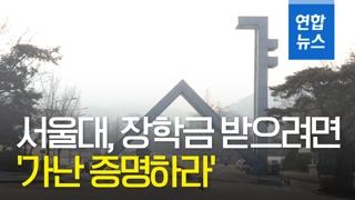 [영상] 서울대, 장학금 받으려면 '가난 증명하라'…절박함 기재 요구