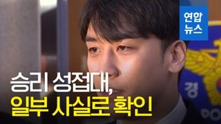 """[영상] 경찰 """"승리 성접대, 일부 사실""""…여성 4~5명 진술 확보"""