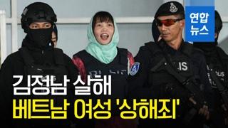 """[영상] 김정남 살해 혐의 베트남 여성…""""살인죄 아닌 상해죄"""""""