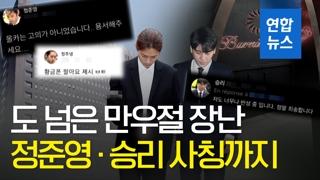 [영상] 도 넘은 '만우절' 장난…승리·정준영 사칭까지