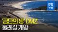 Corea del Sur inaugurará tres rutas de senderismo hacia la DMZ