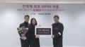 Ministro de TIC: Corea del Sur liderará la industria mundial de 5G