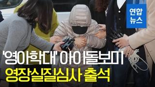 [영상] 영아 학대 여가부 아이돌보미 영장실질심사 출석