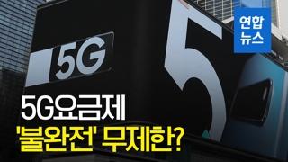 [영상] 5G 불완전 무제한' 논란…LGU+도 '사용량 제한' 숨겨
