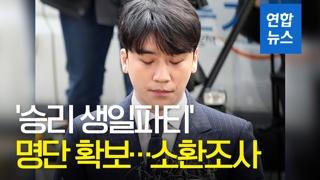 [영상] 경찰 '승리 생일파티' 명단 확보…일부 소환조사