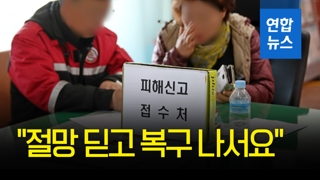 """[영상] 강원산불 피해 눈덩이…""""절망 딛고 복구 나서요"""""""