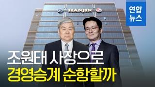 [영상] '조양호 별세'…조원태 사장으로 경영승계 순항할까