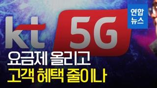 [영상] KT, 5G 서비스 출시하면서 고객 혜택은 줄이나