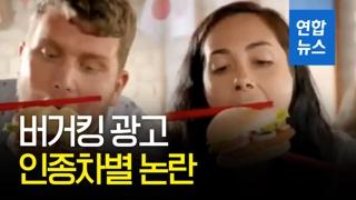 [영상] 버거킹 또 인종차별 논란…'젓가락으로 햄버거 먹기'