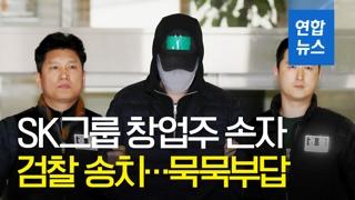 [영상] '변종 마약 투약' SK그룹 창업주 손자 검찰 송치…묵묵부답
