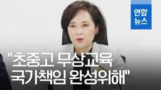 [영상] 올 2학기 고3부터 고교 무상교육…재원은 어떻게?