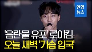 [영상] '음란물 유포' 로이킴, 오늘 새벽 취재진 피해 '기습 입국'