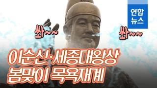 [영상] 광화문 이순신·세종대왕상 봄맞이 때 벗기기…이번이 마지막?