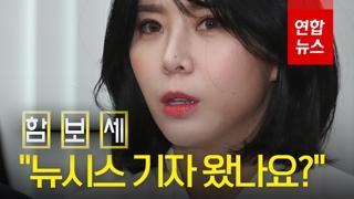 [함보세] 국회 간담회장 윤지오…그는 왜 '000 기자'를 찾았나?