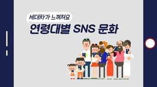 """[포토무비] """"세대차가 느껴져요""""…연령대별 SNS 문화"""