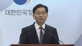 [현장연결] '후쿠시마 수산물' WTO승소 정부 결과 발표