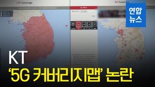 """[영상] KT, 5G 커버리지 맵 논란에 대해 """"과장 의도 없어"""""""