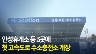 [현장] 안성휴게소 등 3곳에 첫 고속도로 수소충전소 개장