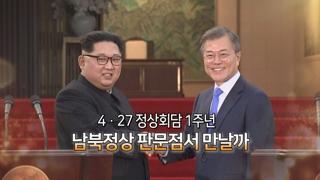 [영상구성] 남북정상 판문점서 만날까