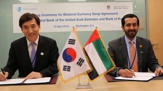 한국 - UAE, 6.1조 통화스와프 재계약