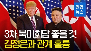 """[영상] 트럼프 """"3차 북미회담 좋을 것…김정은과 관계 훌륭"""""""