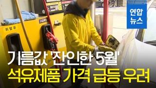 [영상] 기름값 '잔인한 5월'…석유제품 가격 급등 우려